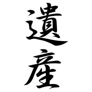 Kanji for Legacy